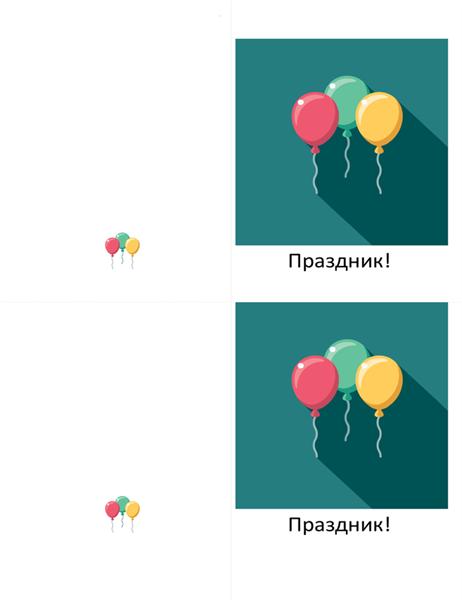 Праздничная открытка с шариками