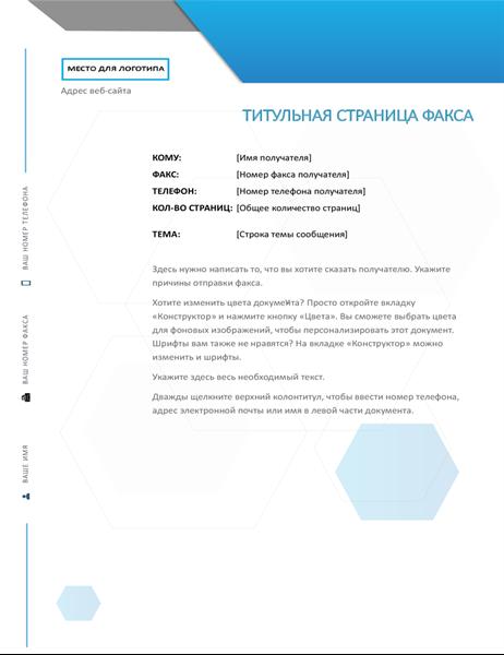 Титульная страница факса (с шестиугольниками)