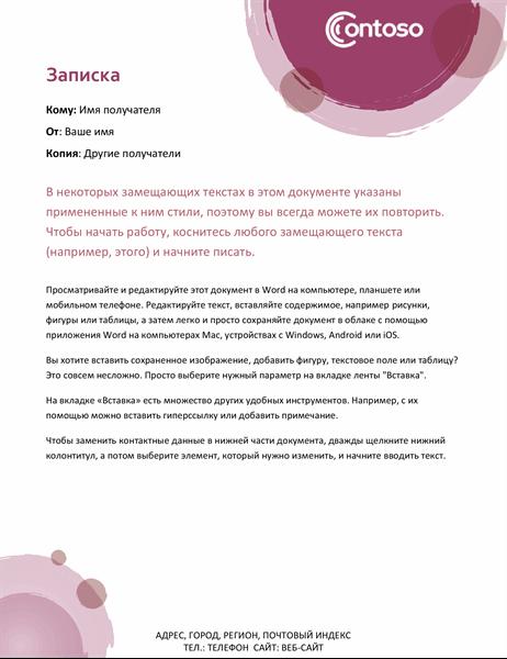 Записка в розовом цвете