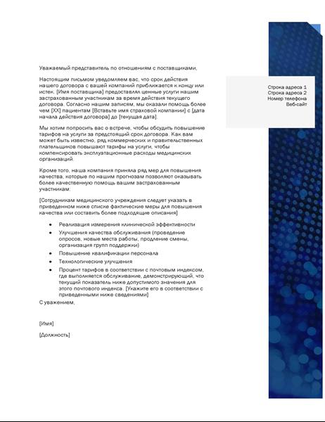 Письмо для взаимодействия с поставщиком услуг (медицина)