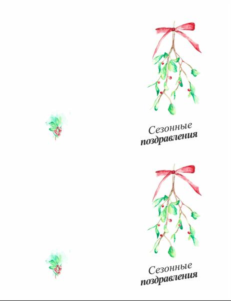 Праздничная открытка с изображением омелы