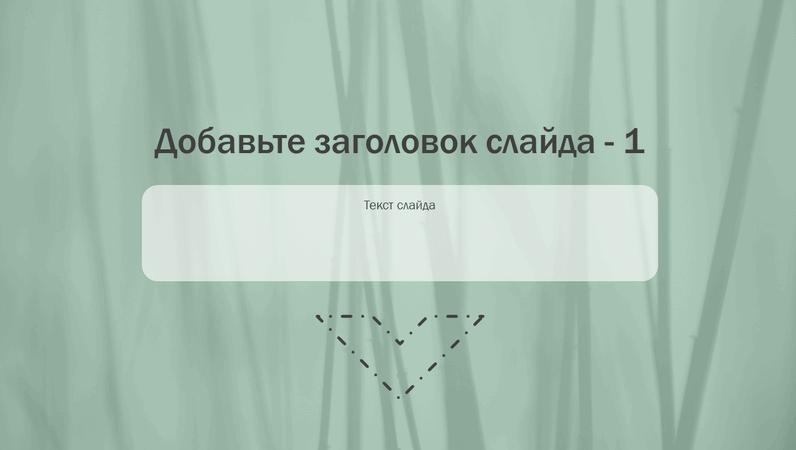 Анимированный слайд с травой на фоне