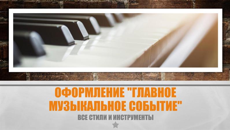 Оформление «Главное музыкальное событие»