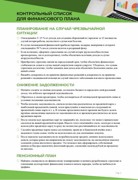 Контрольный список для финансового плана