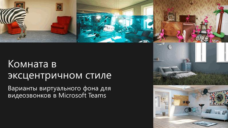 Виртуальный фон для Teams с причудливыми комнатами