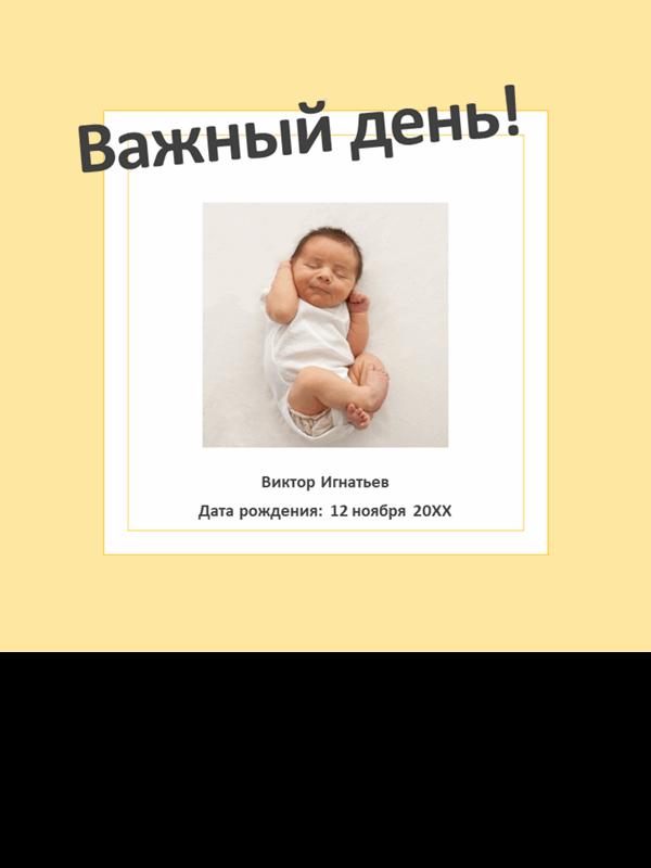 Фотоальбом с ключевыми датами в жизни ребенка