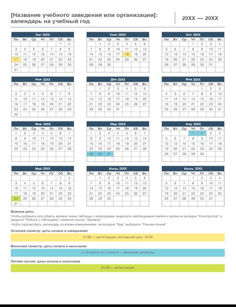 Календарь учебного года