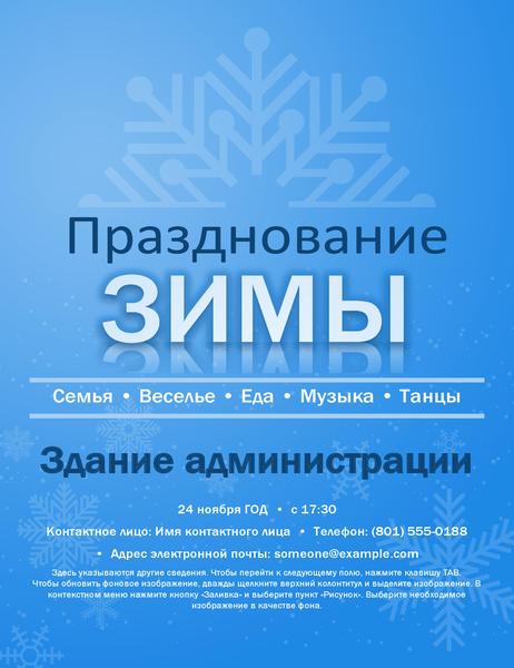 Листовка о мероприятии (снежинка)