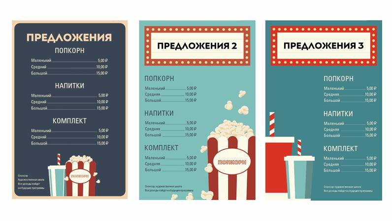 Плакаты для вечернего кинопоказа
