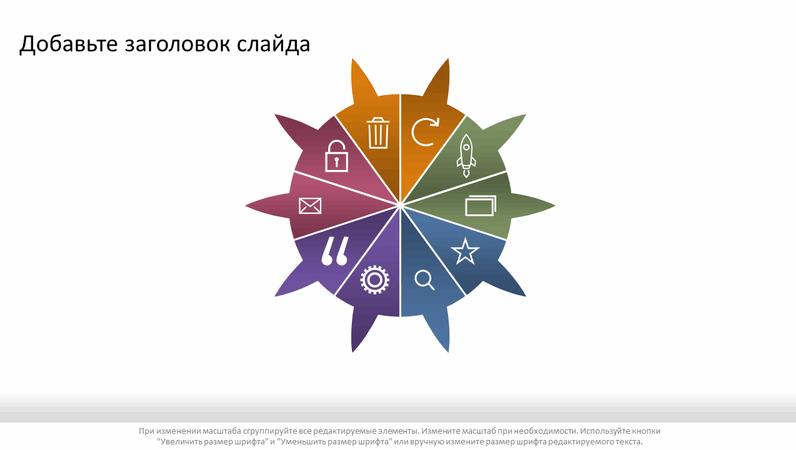 Круговая диаграмма с инфографикой