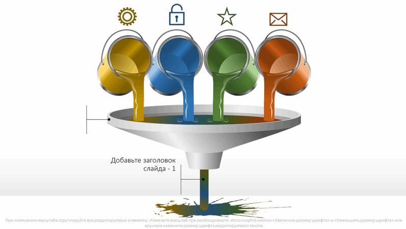 """Рисунок """"Банки с краской"""" с воронкообразной диаграммой"""