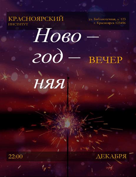 Листовка о новогоднем празднике (бенгальский огонь)