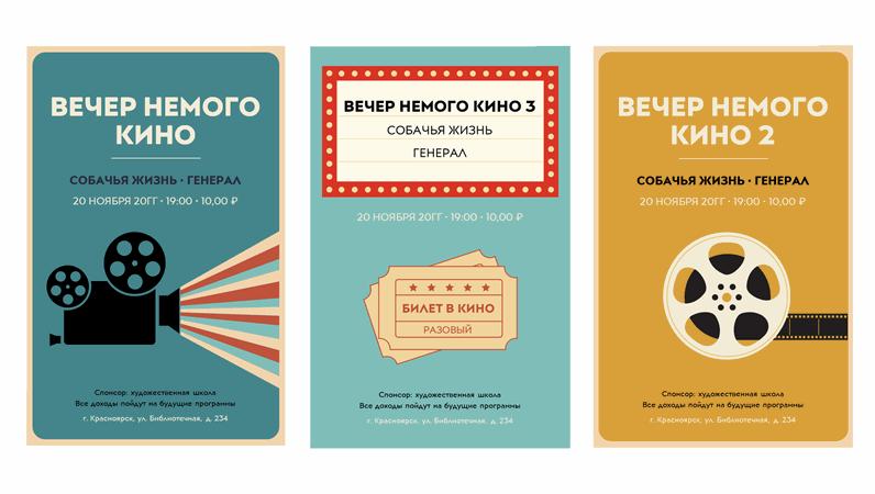 Плакаты для вечера кино
