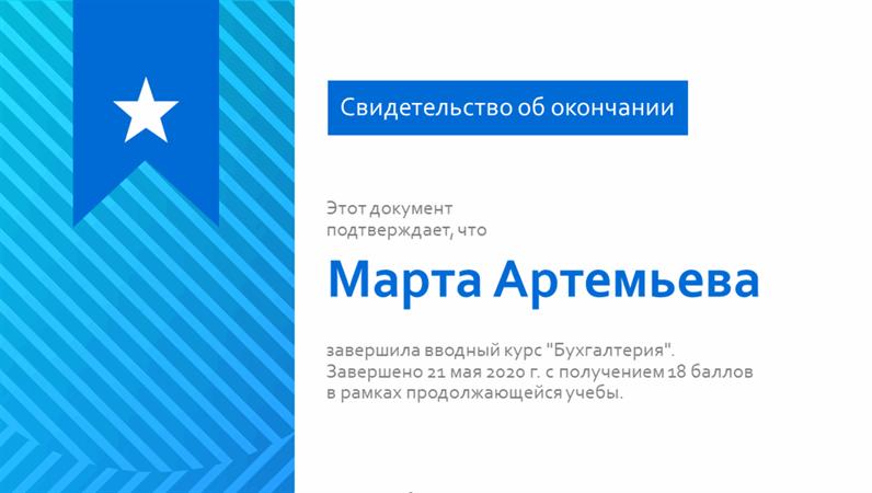 Сертификат о завершении