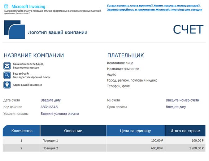 Стандартный счет, созданный с помощью Microsoft Invoicing