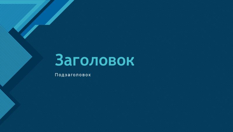 Современная презентация (синее оформление)