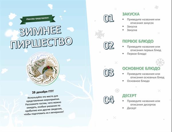 Праздничное меню с фотографией (снежное оформление)
