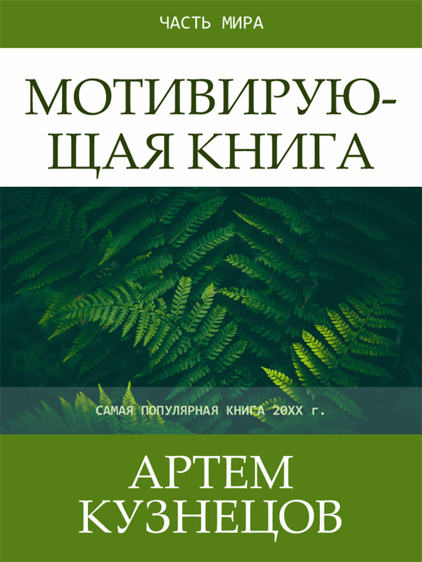 Обложки мотивирующих книг