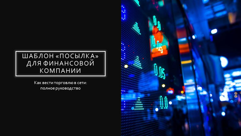 Шаблон «Посылка» для финансовой компании