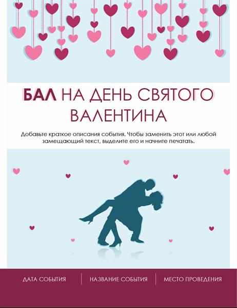 Листовка на День святого Валентина