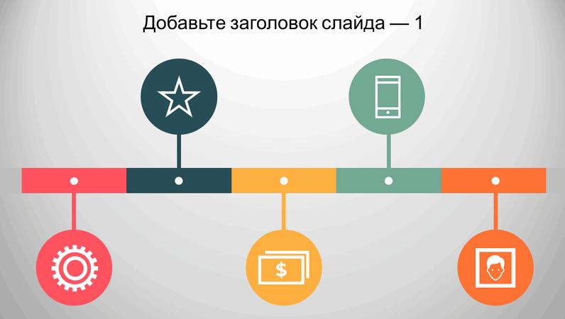 Временная шкала с инфографикой