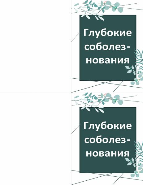 Открытка соболезнования (зеленая)