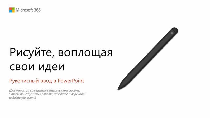 Добро пожаловать в PowerPoint