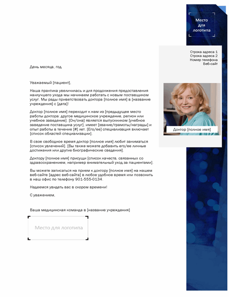 Письмо для представления поставщика услуг (медицина)
