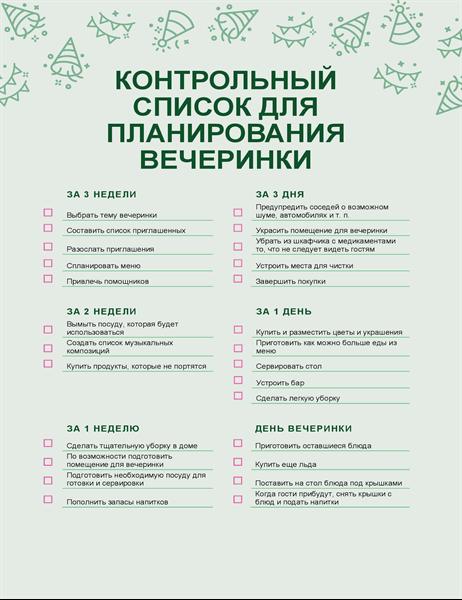 Контрольный список для планирования вечеринки