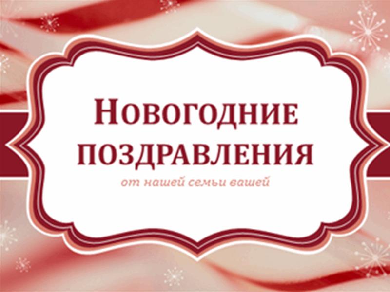 Рождественские открытки с завитками карамельной трости (2 на странице)