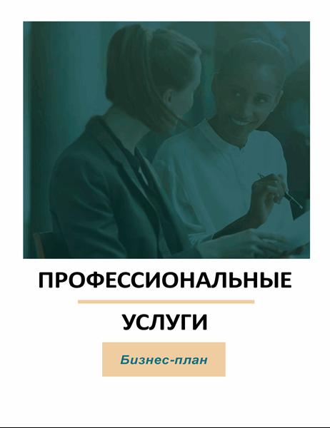 Бизнес-план в сфере профессиональных услуг