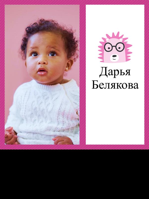 Альбом с коллажем фотографий малыша