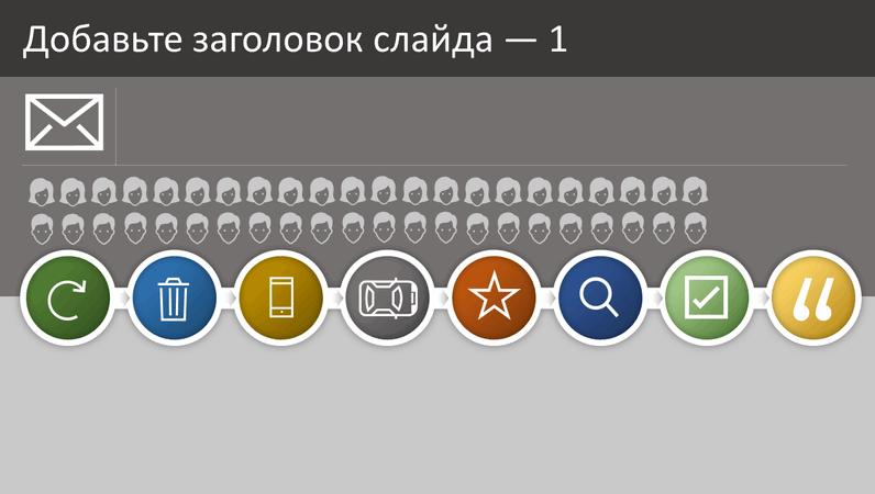 Инфографическая диаграмма