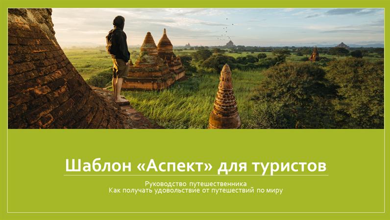 Шаблон «Аспект» для туристов
