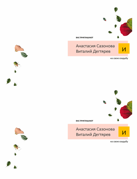 Приглашение на свадьбу (цветы)