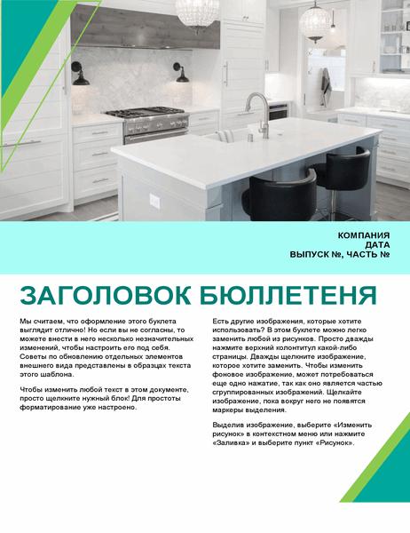 Информационный бюллетень по дизайну интерьера