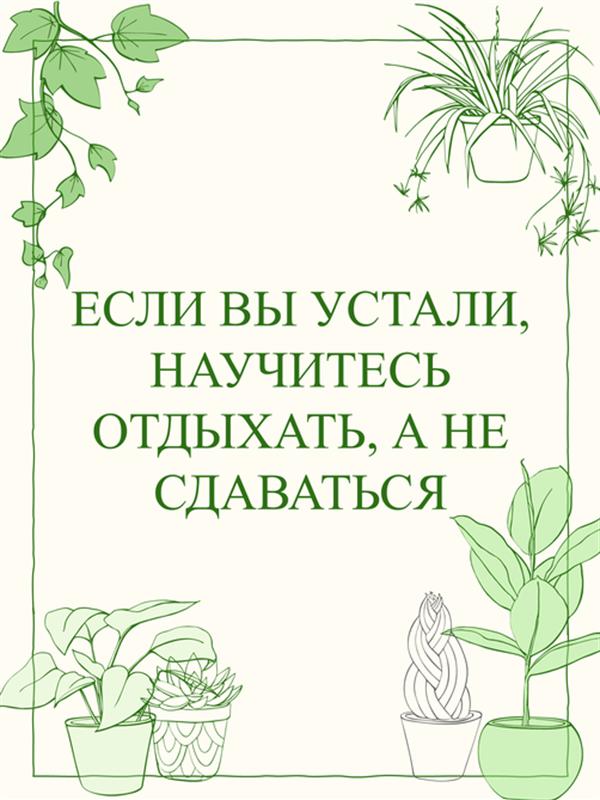 Мотивирующие настенные плакаты