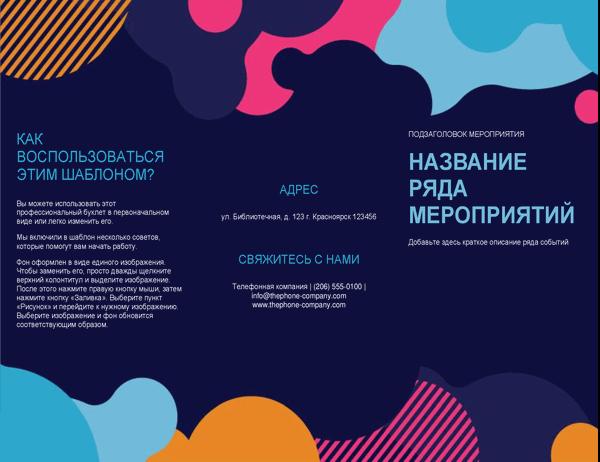 Буклет о мероприятии (яркие фигуры)