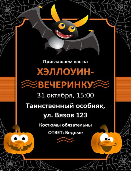 Приглашение на Хэллоуин с летучей мышью