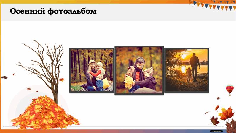 Осенний фотоальбом