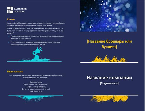 Современная брошюра с логотипом