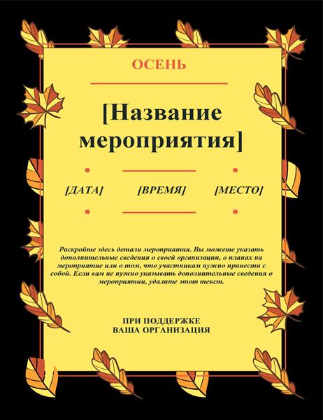 Листовка о событии с осенними листьями