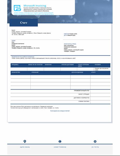 Счет, созданный с помощью Microsoft Invoicing