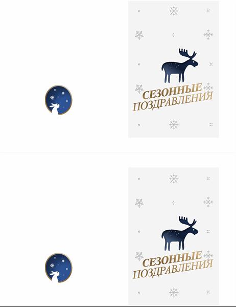 Рождественская открытка с изображением лося