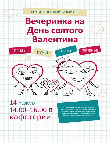 Листовка на День святого Валентина с мультяшными сердечками