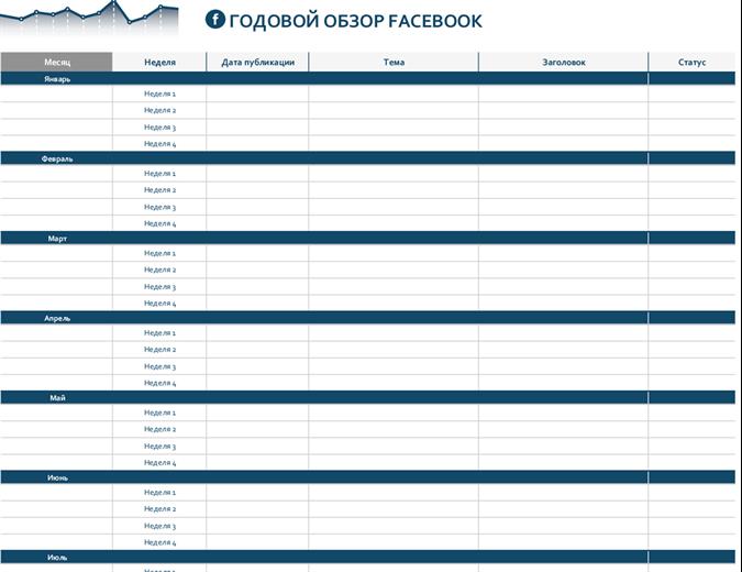 Календарь публикаций для платформ социальных сетей