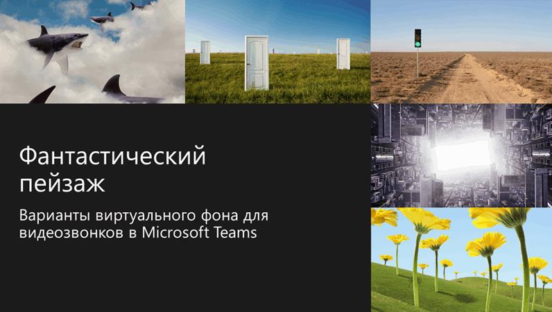 Виртуальный фон для Teams с фантастическими пейзажами