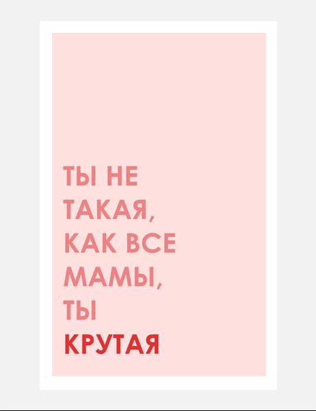Классная открытка на День матери