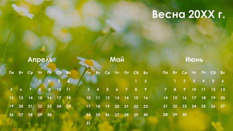 """Календарь """"Времена года"""" с отдельным расположением кварталов"""
