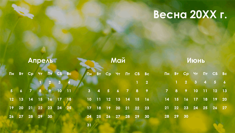 Квартальный календарь на тему времен года